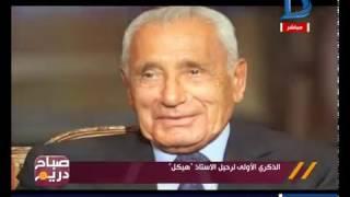 صباح دريم | الذكرى الأولى على رحيل «صانع الرؤساء» محمد حسنين هيكل