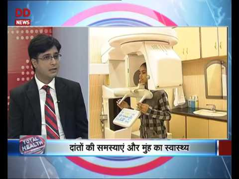 Total Health: Dental Problems & Oral Hygiene| 21-3-17