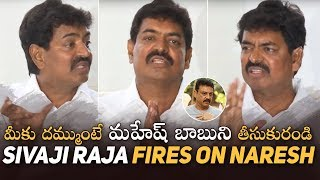 Sivaji Raja Superb Answers To Media Questinos | Fires On Naresh | MAA Elections 2019 | Manastars