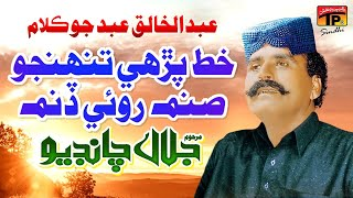 Khat Parrhi Tunjun Sanam Roi Dinam | Jalal Chandio | Tp Sindhi