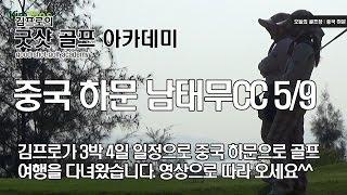 중국하문 골프여행 남태무cc 5/9