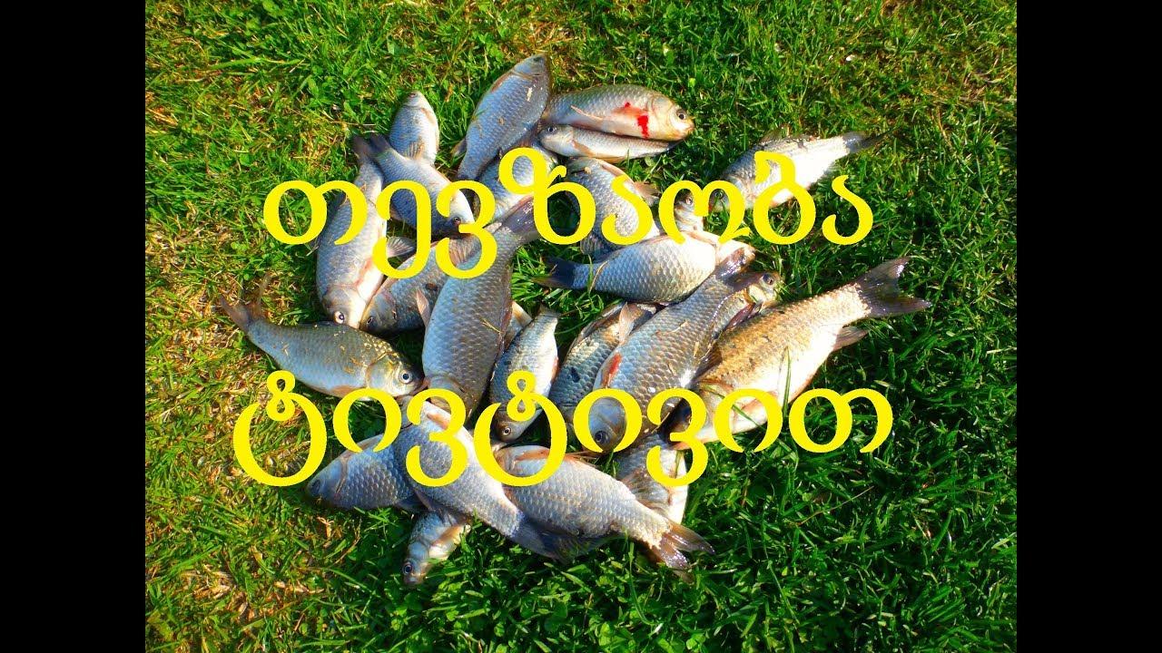 თევზაობა ტივტივით 2019 გაზაფხული