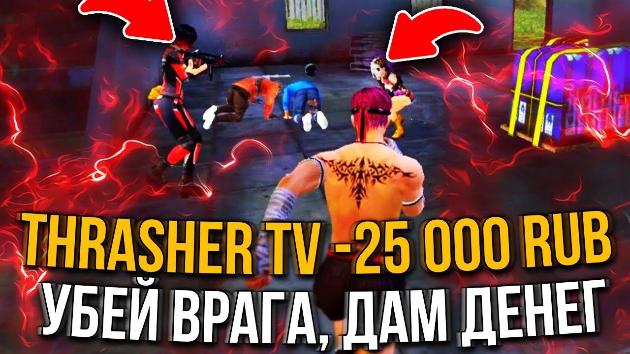 СМАЙЛ ПРОТИВ ТРЕШЕРА ВО FREE FIRE / ЧЕЛЛЕНДЖ НА 300$