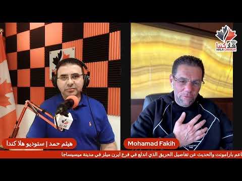 لقاء مع محمد فقيه مالك مطاعم بارامونت