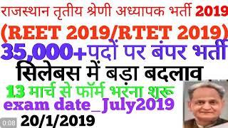 राजस्थान तृतीय श्रेणी शिक्षक भर्ती 2019/REET 2019_35,000+पदों पर बंपर भर्ती 13 मार्च से फॉर्म शुरू