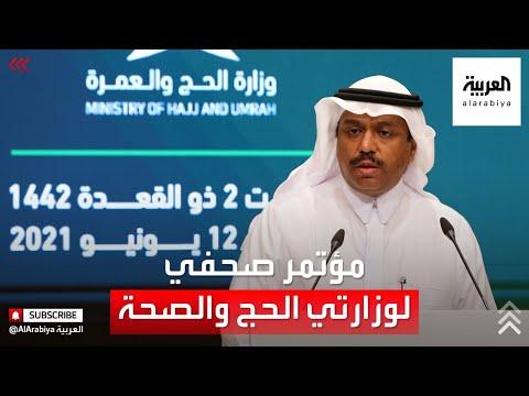 نائب وزير الحج السعودي: أبلغنا الدول الإسلامية بقرار قصر حج هذا العام على حجاج الداخل  #العربية