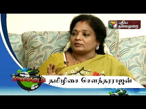 Thalaivargaludan: Tamilisai Soundararajan (Bharatiya Janata Party) (10/04/2016)