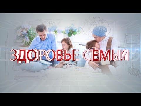 7. Здоровье семьи / Остеопат