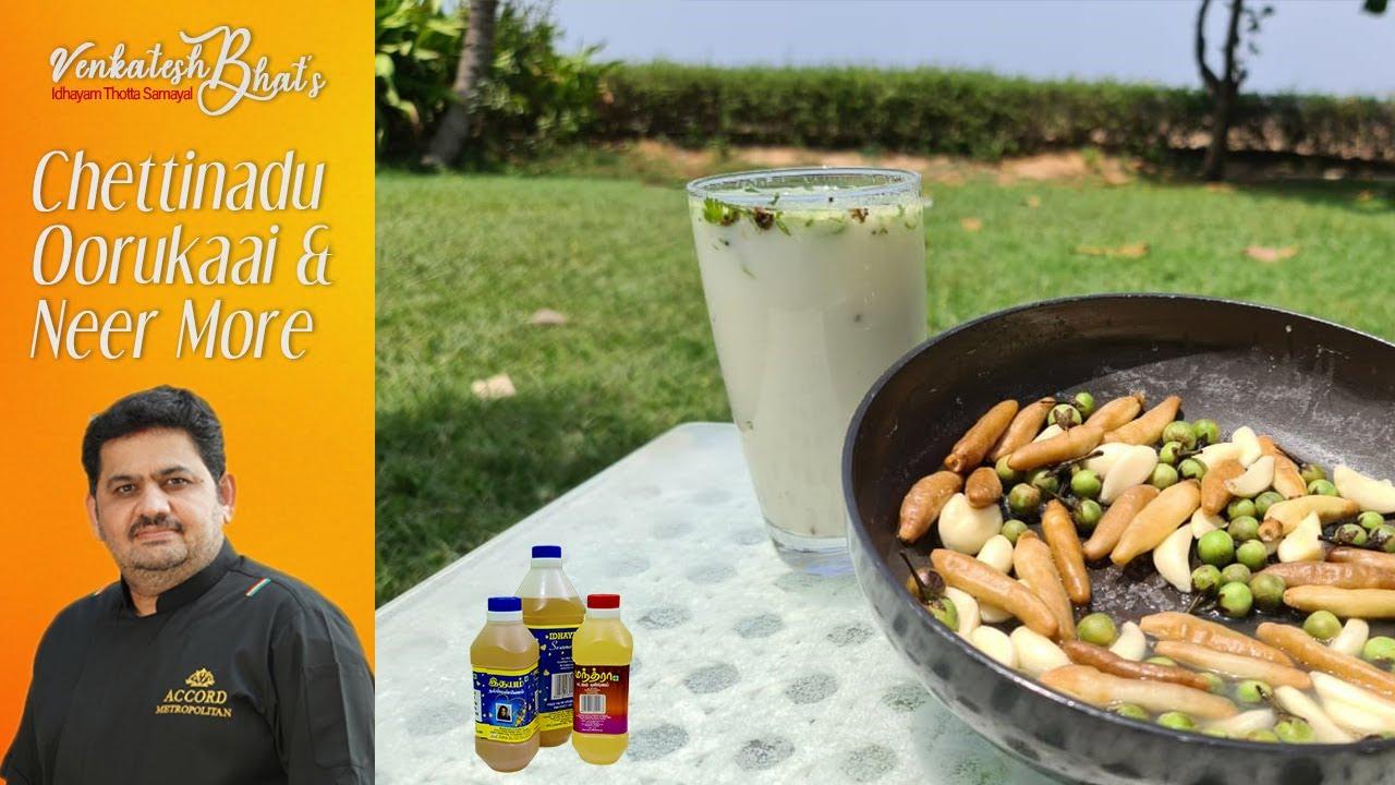 Venkatesh Bhat makes Chettinadu oorukaai & buttermilk | recipe in Tamil | sundried pickle | neermore