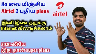 Airtel unlimited data validity offer Tamil | 50GB செம plan | Airtel new plans 2020 Tamil