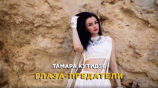 Смотреть клип Тамара Кутидзе - Глаза-Предатели