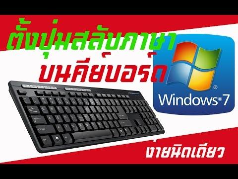Windows 7 ตั้งค่าปุ่มสลับภาษาด้วยคีย์บอร์ด ง่ายนิดเดียว