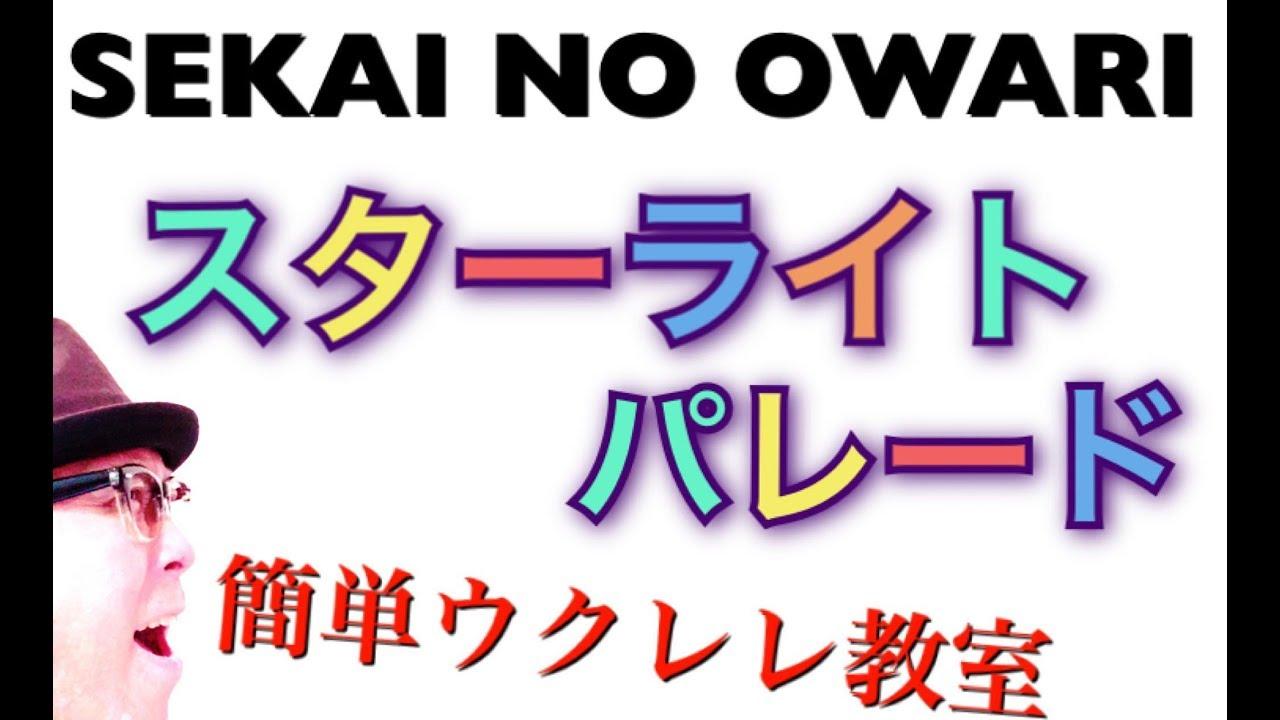 スターライトパレード / SEKAI NO OWARI【ウクレレ 超かんたん版 コード&レッスン付】GAZZLELE