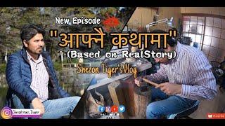 ज प नआफ न कथ मSuresh Risal Afnai Katha Ma EP 01 ShezonTiger s Vlog