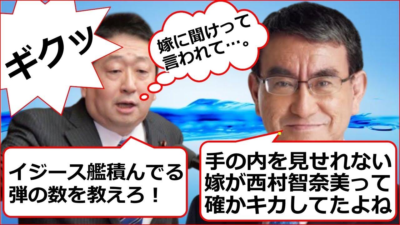 立憲民主党の本多平直議員が河野太郎大臣に衝撃発言で完全論破され大爆笑の面白国会実況