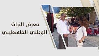 معرض التراث الوطني الفلسطيني