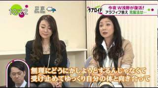 20131001PR 浅野温子 検索動画 26