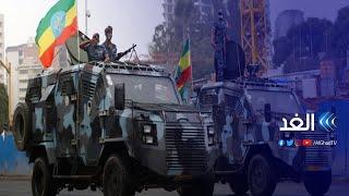 طبول الحرب تُقرع في إثيوبيا.. صراع تيجراي هل ينتهي بهدنة أحادية الجانب أم يزداد تعقيدا؟