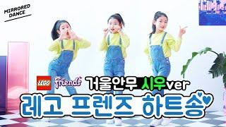 [시우거울안무] 비타민 (Vitamin) - 레고 프렌즈 하트송 (We