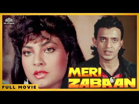 Meri Zabaan   Mithun Chakraborty, Shashi Kapoor, Farha, Kimi Katkar   Action Thriller Full Movie