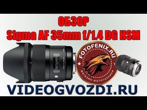 Sigma AF 35mm f/1.4 DG HSM ОБЗОР + АНПЭКИНГ