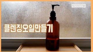 DIY 화장품만들기 : 천연화장품 : 클렌징오일만들기 …