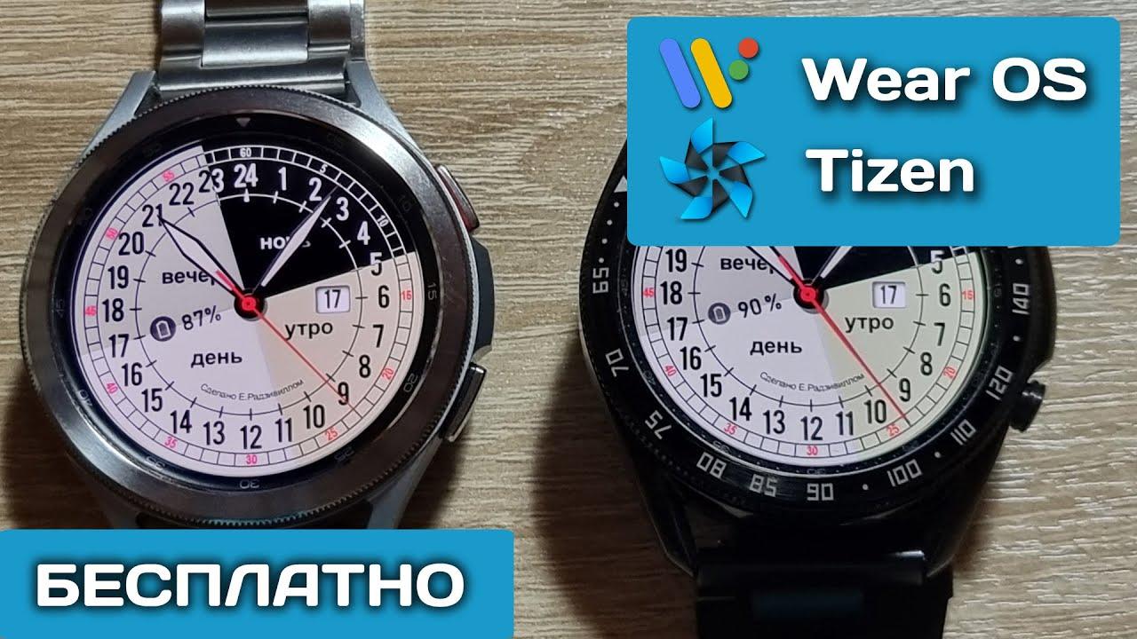 """Теперь """"Спутник-М"""" и на Wear OS"""