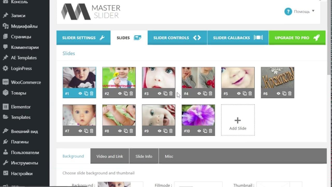 Как быстро изменить информацию на слайде Master Slider