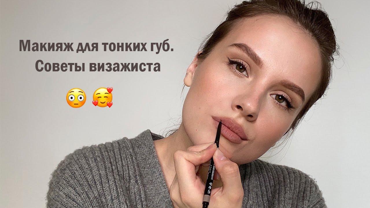 Как увеличить губы при помощи макияжа?