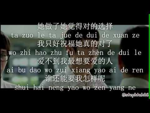 ★ PINYIN LYRICS | 陳小春 Jordan Chen - 我愛的人 ★ - YouTube