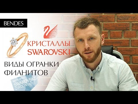 Что такое кристаллы Swarovski? | Как различать виды огранки фианитов