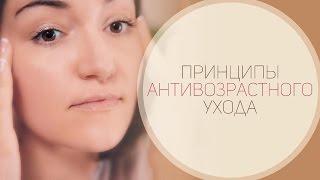 Смотреть видео антивозрастной уход за кожей лица