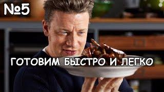 Готовим быстро и легко с Джейми Оливером | 1 сезон | 5 серия | Русская озвучка