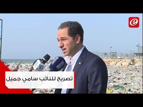الكلمة الكاملة لسامي الجميل عن النفايات على شاطئ كسروان