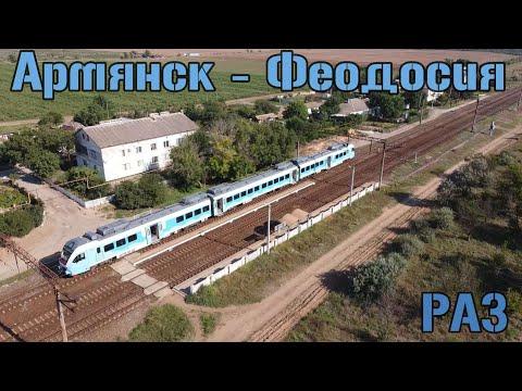 Армянск — Феодосия