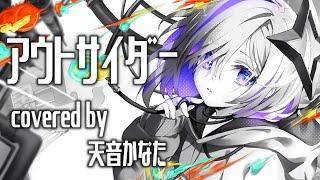 アウトサイダー/天音かなた(Cover)
