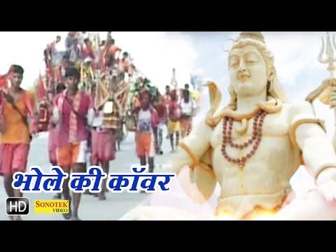 Bhole Ki Kawar    भोले की कांवर    Haryanvi Bhole Baba Baba Songs