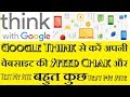 Chak your Website Speed by Think with Google: Marketing Research & Digit...