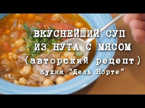 АВТОРСКИЙ РЕЦЕПТ ВКУСНЕЙШИЙ СУП  ИЗ НУТА С МЯСОМ | Кухня