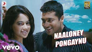 Surya S/o Krishnan - Naaloney Pongaynu Telugu Video | Suriya | Harris Jayaraj