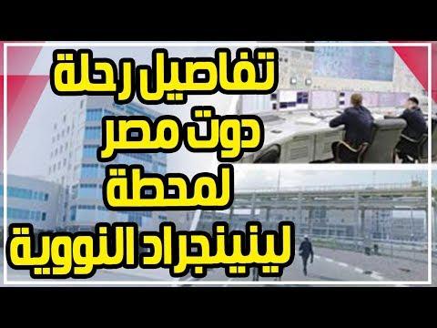 بعد اقتراب تحقيق الحلم.. تفاصيل رحلة -دوت مصر- لمحطة لينينجراد النووية  - 16:55-2019 / 8 / 6