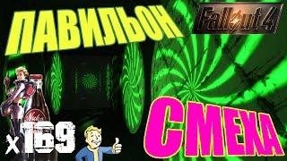 Fallout 4 Nuka World Прохождение На Русском - ПАВИЛЬОН СМЕХА х169