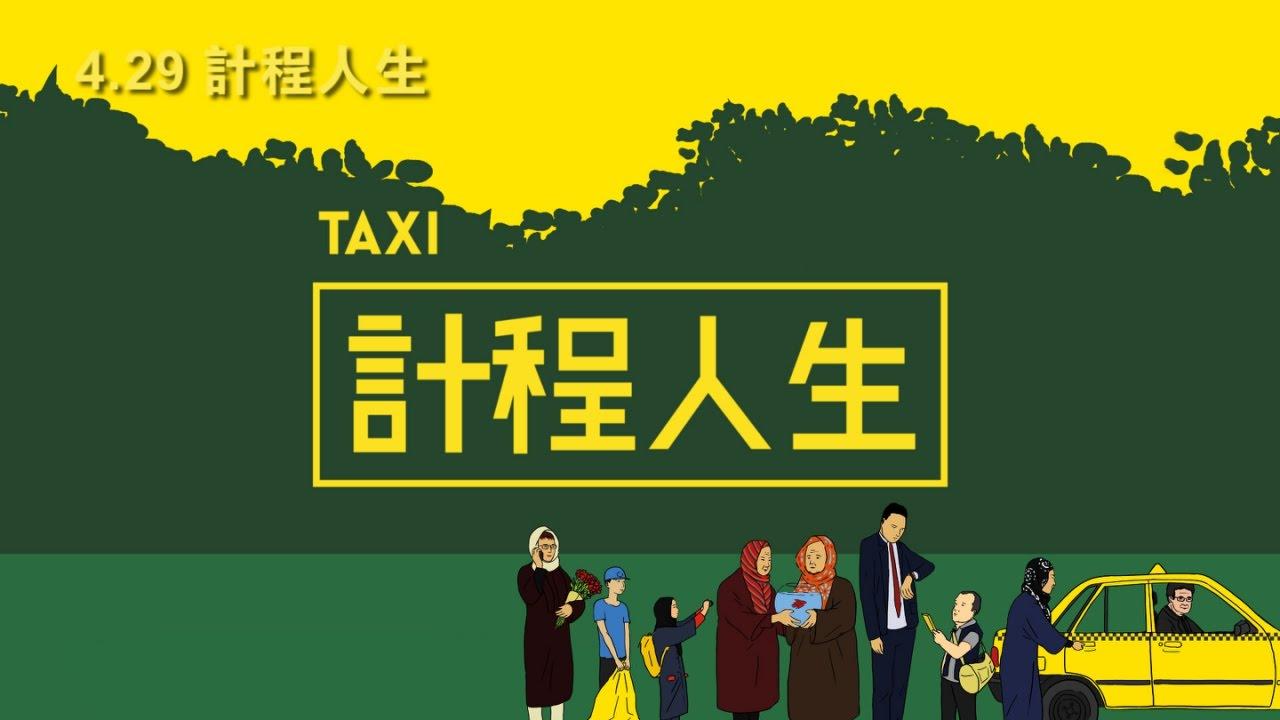 《計程人生》Taxi 正式電影預告 4.29上映 - YouTube