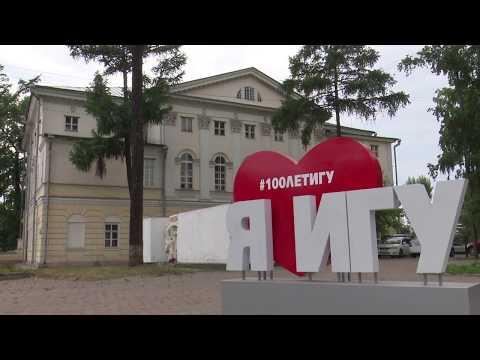 Поступление в Иркутский государственный университет 2018 год
