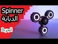 تعلم كيف تصنع سبنر احترافي من مواد بسيطة..!! الجزء 3   How to make a professional spinner