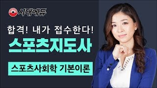 시대에듀 스포츠지도사 필기 스포츠사회학 기본이론 01강(방선영T)