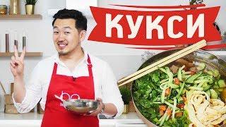 Корейский суп кукси [Рецепты Bon Appetit]
