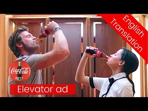Kıvanç Tatlıtuğ ❖ Coca Cola ❖ Elevator ad #1 - Rock Star ♪♫•¨•❖ ENGLISH TRANSLATION