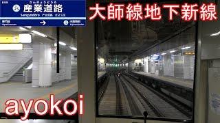 京急大師線 地下新線 前面展望 1000形 京急川崎-小島新田