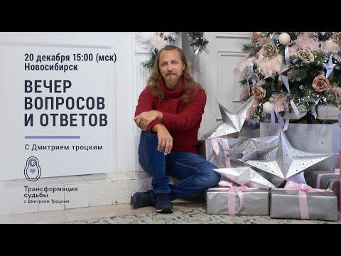 6258. Вечер вопросов и ответов с Дмитрием Троцким в Новосибирске 20.12.2019